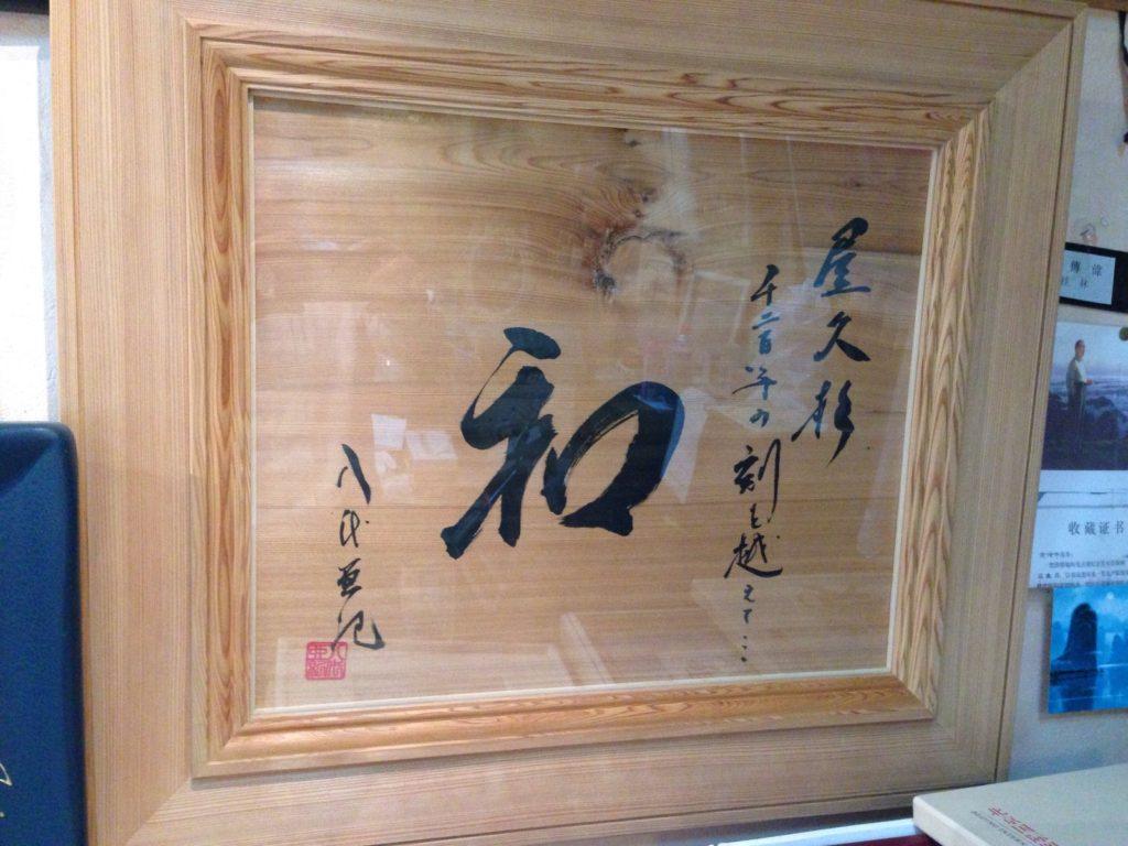 八代亜紀絵画
