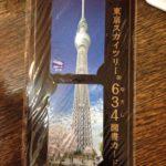 東京スカイツリー図書カード